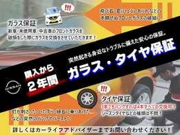 安心してお乗り頂くためにガラス保証、タイヤ保証をお付けする事が可能です。タイヤ保証は、1本のタイヤがパンクしても、4本のタイヤを交換できる保証です。是非ご加入下さい。