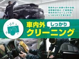 【安心の徹底クリーニング】エンジンルームやシート下など、見えにくい部分までしっかりと清掃を実施!徹底した品質管理の下、気持ちの良いお車選びをお約束します