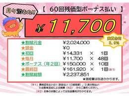 ≪60回残価型ボーナス払い≫で月々¥11700~お乗りいただけます♪(※諸経費別)他にも色々なお支払方法がございますのでご相談ください☆