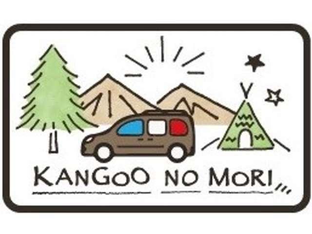 自社Webサイト【Kangoo no mori】近日開設予定♪弊社では常時30台ほどのカングーをご用意してお客様をお待ちしております。カングーに関する様々な情報も発信していきますのでどうぞよろしくお願いいたします☆