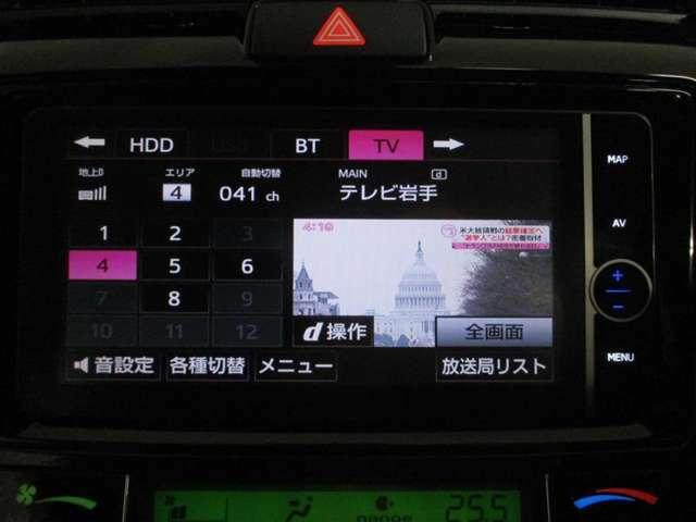 フルセグ対応で綺麗な画質でTV視聴ができます。