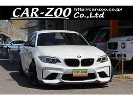 BMW M2クーペ M DCT ドライブロジック Mパフォマンス ビルシュタイン カスタム車