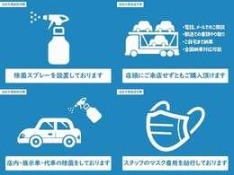 弊社では、新型コロナウィルス感染症対策として、上記4点を実施させていただいております!  スタッフの手指・店内・展示車内につきましても、除菌・消毒を実施しております。