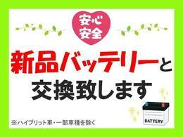 ☆お客様の「安心・安全」の為!納車前に新品バッテリーと交換致します☆   ※ハイブリット車・一部車種は除きます。