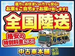【日本全国陸送OK!】・・・北海道から沖縄県まで日本全国陸送OKです☆ どうぞお気軽にご利用下さい♪ お問い合わせは 0066-9711-734563 までお気軽にお電話下さい!