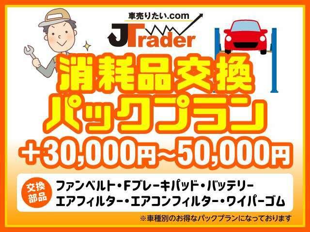 Aプラン画像:■中古車を購入いただいたお客様だけのお得なパックプランです。車種により価格が異なりますので気軽にお問合せください■