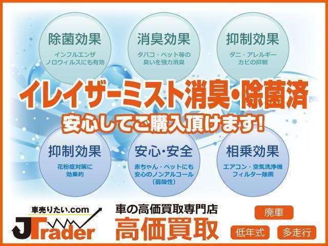 ■専用消臭機器「イレイザーミスト」にて車内消臭を行います。