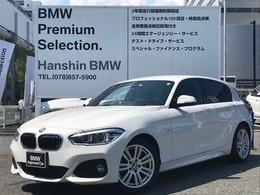 BMW 1シリーズ 118d Mスポーツ パーキングサポートLEDヘッド純正HDDナビ