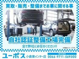 在庫車は系列店のユーポス小倉東インター店に展示している場合がございます。ご来店、現車確認されるときは事前に携帯からもOKのフリーダイヤル0066-9711-569300までご連絡頂けると幸いです。
