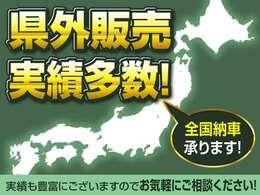 エレメントトレーディングは日本全国各地へ納車納車致します!登録、納車までのお手続きはすべて専任のスタッフにお任せください!