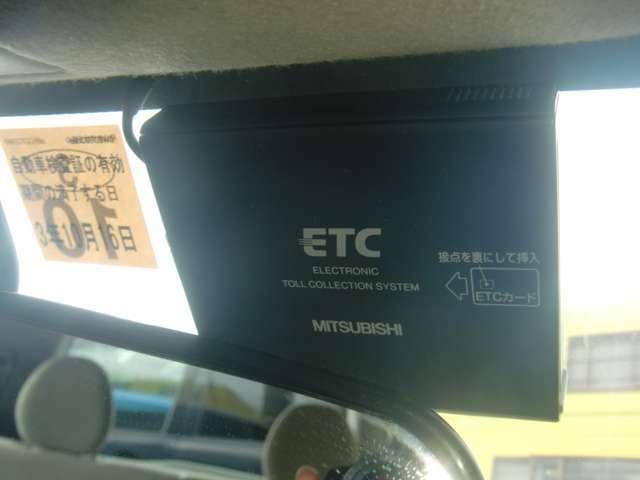 ETC搭載!