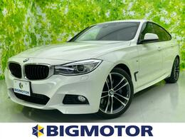 BMW 3シリーズグランツーリスモ 328i Mスポーツ HDDナビ/車線逸脱防止支援システム