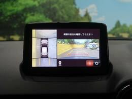 便利な【アラウンドビューモニター】で安全確認もできます。駐車が苦手な方にもオススメな便利機能です。