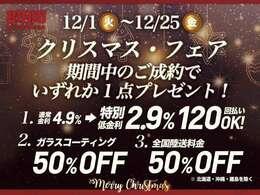 12/1(火)から12/25(金)の期間限定で、【クリスマスフェア】を開催!期間内にご成約を頂いたお客様には3つの特典の中からお好きなものをお一つお選び頂けます!