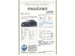 【車輌品質評価書付】第三者機関による車両検査を実施。外装・内装はもちろん、骨格もしっかり検査。その結果を記載した検査証を車両に添付しております。安心して購入していただけると大変好評を頂いております!