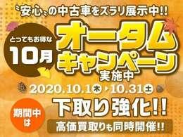 【オータムキャンペーン】バージョン北九州店は「車両品質評価書付」の安心の中古車を多数展示しております!当店のおクルマで安心なカーライフを♪さらに10月は下取強化中です!ぜひご来店くださいませ!