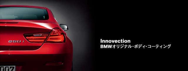 BMWオリジナル・ボディ・コーティング