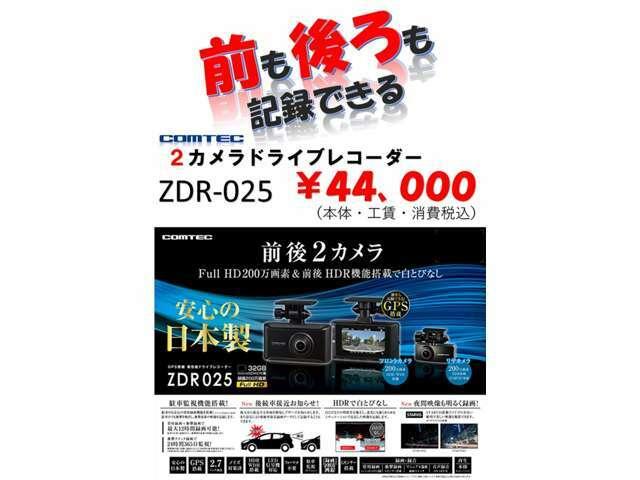 Bプラン画像:今や必需品となったドライブレコーダー!人気の前後2カメラタイプを工賃消費税込みで!!コムテックZDR-025