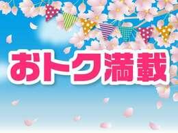 創立記念祭開催中!