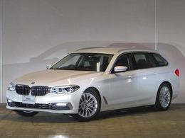 BMW 5シリーズツーリング 523dツーリング ラグジュアリー 認定中古車 ワンオーナー 禁煙車