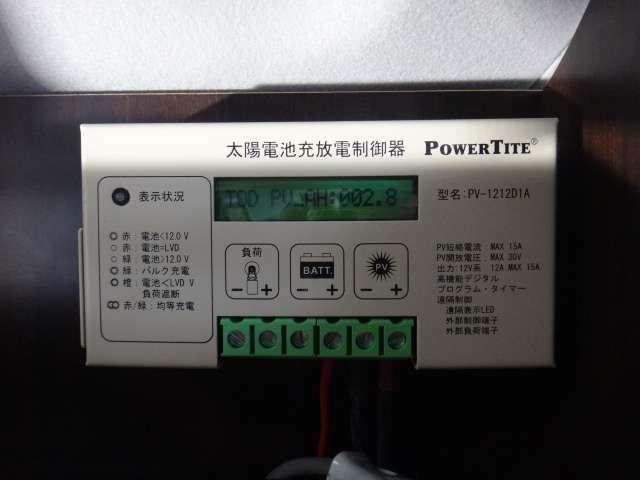 太陽光発電制御器、過充電等の心配もなくバッテリーの消耗も抑制されます。