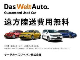 サーラカーズジャパンでは遠方陸送費用無料キャンペーンを実施しています。