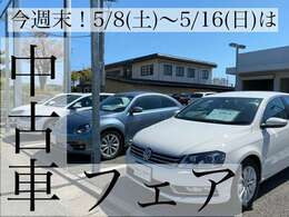 選りすぐりのお買い得な中古車をご用意しました。駐車場に展示しております車両以外にも在庫がございますので、ぜひお問合せ下さい。お客様にぴったりな1台をご提案いたします。皆様のご来店をお待ちしております。