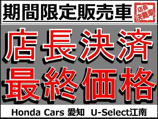 お急ぎください!!間もなくこちらのフリードの掲載を終了します!!!それに伴いまして、特選車価格に設定しました!!是非、この機会にまずはご連絡下さい!!