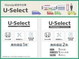 【U-Selectとは】『Honda認定中古車U-Select(ユーセレクト)』選び抜いた安心を、あなたに。(1)Honda車(2)修復歴がないこと(3)車両状態証明書付き この3つの条件を満たしています。