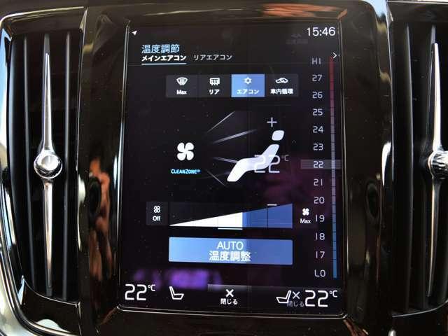 ◆自動換気機能付の「エア・クオリティ・システム」は、外気の状態にかかわらず車内の空気を清涼な状態にキープします