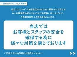 ★コロナウイルス感染拡大防止対策のお知らせ★2021年1月7日に発令されました緊急事態宣言に伴い、当社ではコロナウイルス対策を行っております。