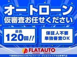 【オートローンの事前審査・内容はこちらからすぐ→https://www.flatauto.jp/loan/】ローンに力を入れております!事前無料審査は勿論、ローンに自信がない方も当店にお任せください。