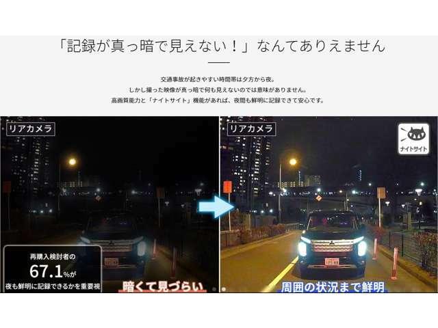 交通事故が起きやすい時間帯は夕方から夜。しかし撮った映像が真っ暗で何も見えないのでは意味がありません。高画質能力と「ナイトサイト」機能があれば、夜間も鮮明に記録できて安心です
