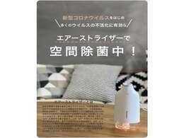 当社では事務所内を次亜塩素酸を使用するエアーストライザーの導入による除菌を行っております!!