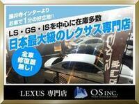 ◆日本最大級のレクサス専門店◆~株式会社OS~