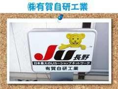 JU長野加盟店です。安心して車選びができます。