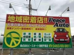 ☆自社HPも完成しました→https://peace-auto.jp/目印の巨大看板です。お客様のご来店スタッフ一同心よりお待ちしております☆