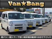 Van★Bang 軽バン軽トラ専門店