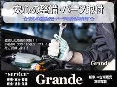車検・整備・修理・ナビ、ETCなどのアフターパーツ取り付けもおまかせください!