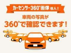 360°ビュー導入♪内装のみにはなりますがお車の隅々まで心ゆくまでご覧下さいませ♪