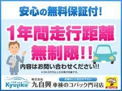 納車後無料点検に是非ご来店下さい!点検をする事で事前に故障を防げます、車にもお財布にもGOODです!