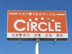オレンジの看板が目印です!各務原イオンモールから西へ車で5分岐大バイパスを降りてスグです!!