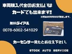カードでも車両購入できます♪詳しくは店頭にてご確認ください♪ペイペイ使えます♪