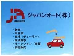 新車・中古車販売・買取・車検等もお気軽にご相談ください。