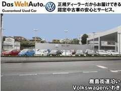 ◆厳しいチェックをクリアした車両だけが、Volkswagen認定中古車となります。認定中古車は1年間走行距離無制限の保証付。