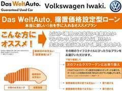 ◆本当に欲しい1台を手に入れるオススメプラン。『Das WeltAuto.据置価格設定型ローン』をご用意。詳しくはスタッフまで★