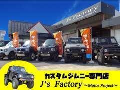 J's Factory 太田竜舞店はカスタムジムニー専門店です♪