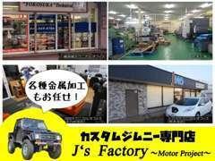 全国に系列店があり、部品を製造する工場まで備えております。