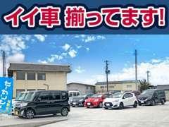 高年式で走行距離の少ない車、最新モデルの中古車も展示しています。新車と同じ最新モデルに安く乗れるチャンスです!