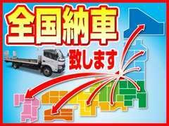 北は北海道、南は沖縄まで全国どこでも納車することが可能です!県外のお客様もお気軽にお問い合わせ下さい。